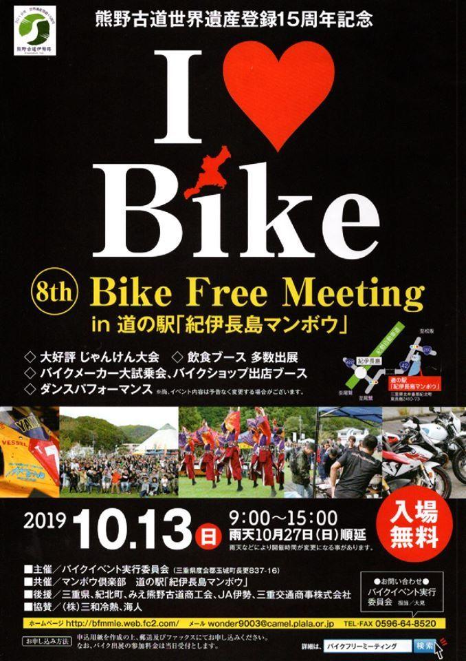 『Bike Free Meeting 2019 in 道の駅 紀伊長島マンボウ』延期のお知らせ