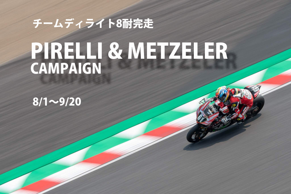PIRELLI&METZELER 8耐完走記念 Campaign