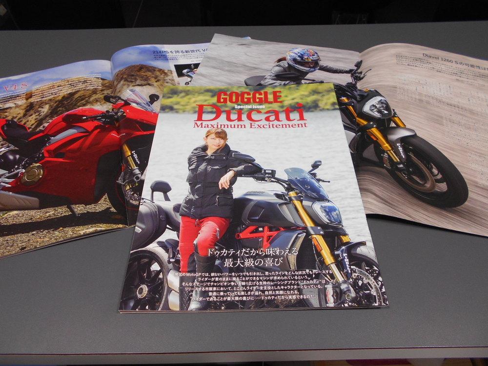 奈良にもあります!Part2 GOGGLE特別刊行『Ducati』