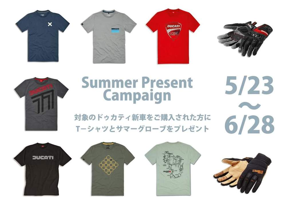 Summer Present Campaign 開催!