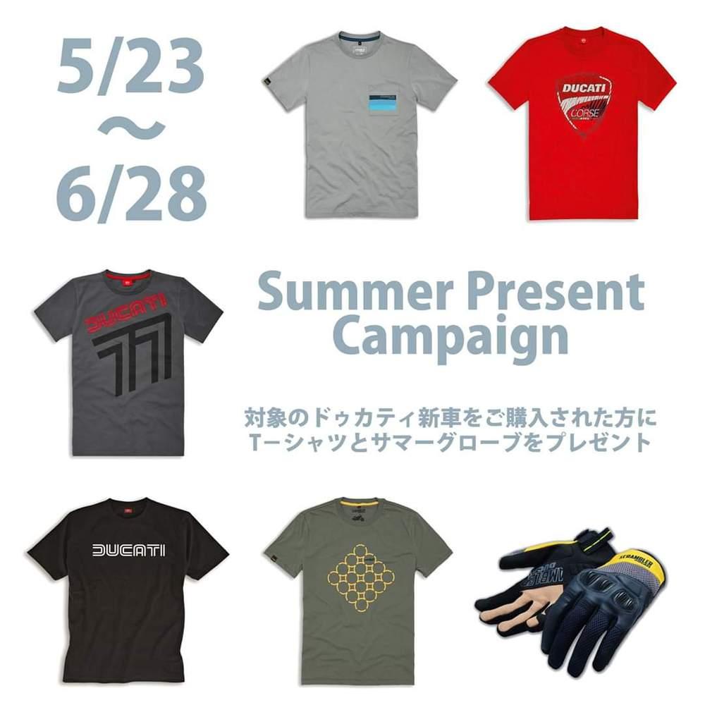 今月期限のキャンペーン