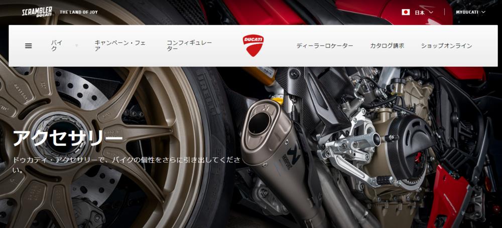 ドゥカティ純正オプションパーツ検索サイト