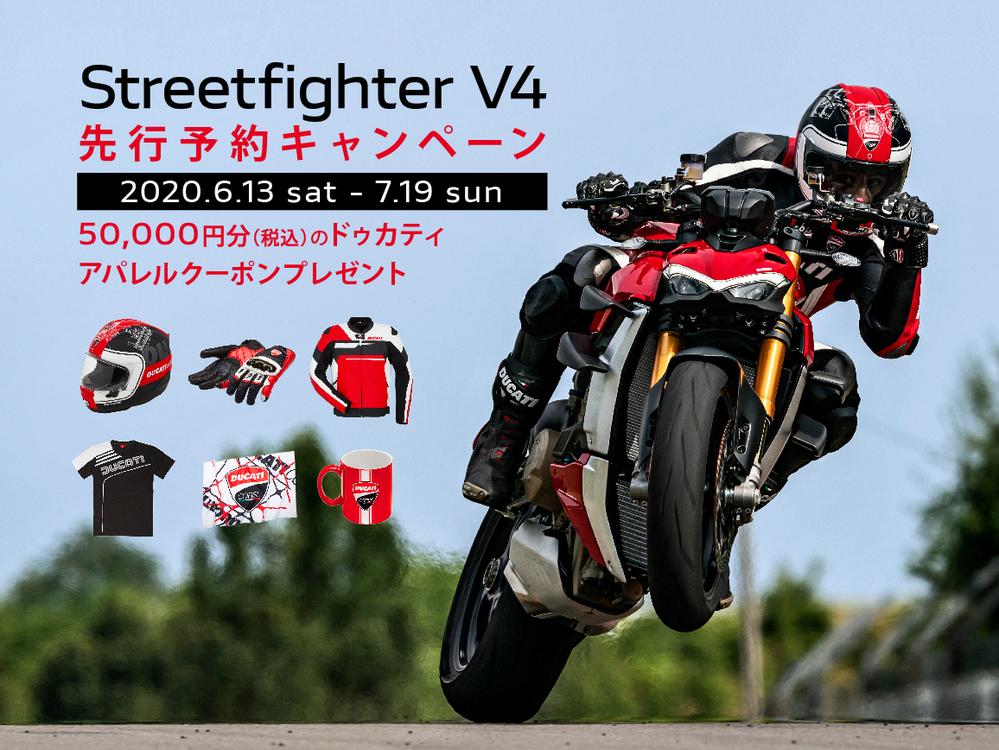 Streetfighter V4 先行予約キャンペーンは7/19(日)まで