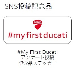 【先着200名様】「 Ducati License Support キャンペーン 2021」開催!
