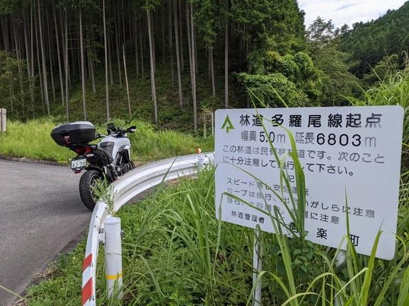 ソロツーリング【舗装林道三昧(1)】