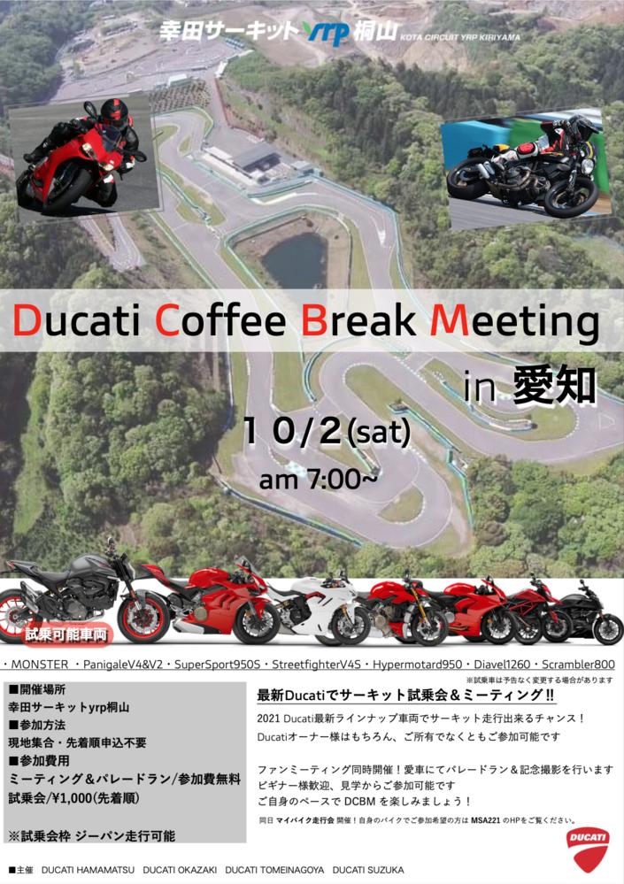 ツーリング to DCBM in 愛知